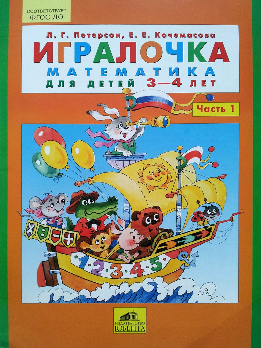 """ИГРАЛОЧКА"""" Book – Math for Children 3-5 Years Old 